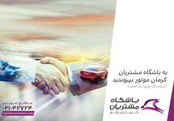 باشگاه مشتریان کرمان موتور